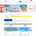 旅行総合サイト【たびらいツアー予約】
