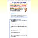 中川式腰痛治療法