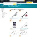 人気掃除機ランキング Amazon - プライム会員なら通常配送料無料