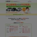 ズバット車販売(中古車を非公開車両の中からも探してくれるサービス。i8も対応)