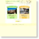 マーガレット保育園(練馬区大泉学園町6)