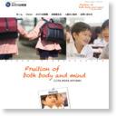 みのり幼稚園(練馬区羽沢1)