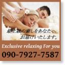 ■ 沖縄出張マッサージセンター ■<br><<<  沖 縄 で 癒 す >>><br><br>洗練された女性セラピストが最上級の癒しをお届けいたします。<br><br>  【  60分 10,000円  】<br> <br>のサムネイル