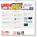 practisのホームページ