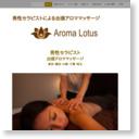 男性セラピスト Aroma Lotus(アロマ ロータス)のサムネイル