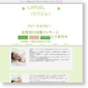LAFUEL(ラフエル)|リリースセラピー|男性セラピストによる施術|女性向けのサムネイル