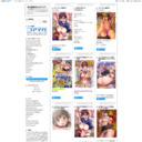 第2編集部公式ブログ サイトTOPサムネイル画像