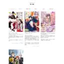 碧い林檎 サイトTOPサムネイル画像