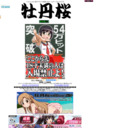 牡丹桜 サイトTOPサムネイル画像