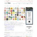 イラスト検索「イラストレーターズ通信」 : トップ サイトTOPサムネイル画像