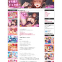 同人ゲームサークル「劇團近未来」 サイトTOPサムネイル画像