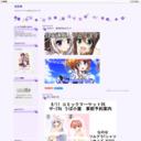 相思華 サイトTOPサムネイル画像
