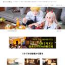 レンタル撮影スタジオ「ホテルで撮影.jp」 by HACOSTA サイトTOPサムネイル画像