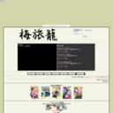 梅旅籠(うめはたご)梅本制作委員会HP サイトTOPサムネイル画像
