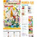 漫画街 MANGA-GAI powered by GINNANSHA|漫画ファンのための無料エンタテイメント・サイト サイトTOPサムネイル画像