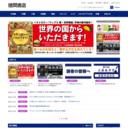 徳間書店 サイトTOPサムネイル画像