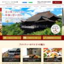 京都 アメニティーホテル