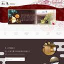 東京 浅草ホテル 和草 公式ホームページ