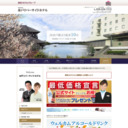 茨城 水戸リバーサイドホテル