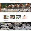 天川村キャンプ場 コテージいずもと 公式サイト