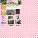富山市 癒しの湯宿 クレヨンハウス