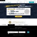 【公式】相鉄フレッサイン 横浜桜木町