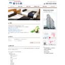 山口市 湯田温泉 ビジネスホテル 富士の家