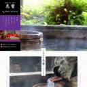 霧島の旅館 いで湯の宿 花紫