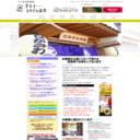 四万温泉 平成の旅籠・なかざわ旅館