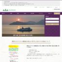 小豆島 ホテルグリーンプラザ小豆島
