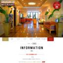 館山市 ホテルマイグラント