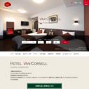 東広島市 ホテル ヴァン コーネル