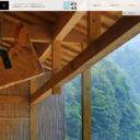 徳島県 和の宿 ホテル祖谷温泉
