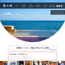 竹崎温泉 旅館 海上館
