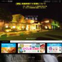 神山温泉 ホテル四季の里 公式ページ