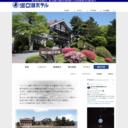 富士河口湖町 河口湖ホテル