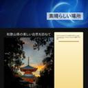 南紀勝浦温泉の宿 越之湯|公式