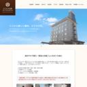 宮崎市 ビジネス宮崎ロイヤルホテル