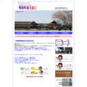 明和町観光協会