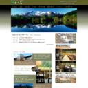 秋田県 にかほ温泉の旅館 いちゑ