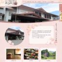 下呂・湯屋温泉 炭酸泉の旅館 ニコニコ荘