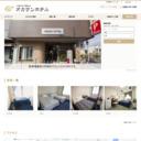 大垣市 オカサン ホテル