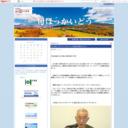 北海道庁のブログ
