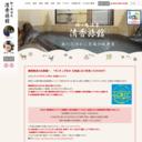 静岡の温泉宿【清香旅館】(梅ヶ島温泉)