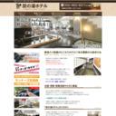 愛知県名古屋市 炭の湯ホテル