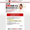 東大記憶法 〜記憶力90日向上プロジェクト〜