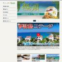 沖縄 コテージ 伊計 海の唄