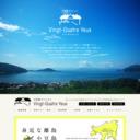 小豆島 ペンション バァンキャトル・ウ