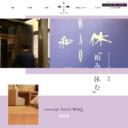 富山市 コンセプトホテル和休