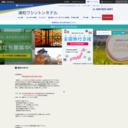 【公式サイト】浦和ワシントンホテル